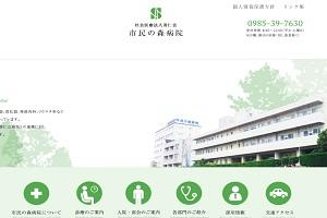 市民の森病院
