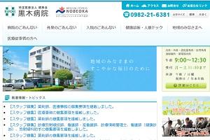 健寿会 黒木病院