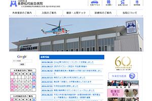 長野松代総合病院