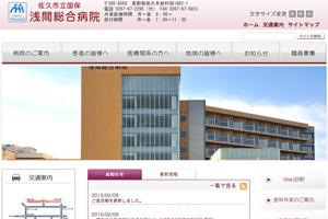 佐久市立国保浅間総合病院