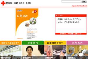 長野赤十字病院
