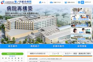 篠ノ井総合病院
