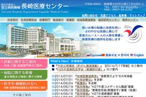 国立病院機構 長崎医療センター