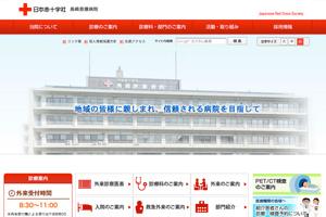 日本赤十字社 長崎原爆病院