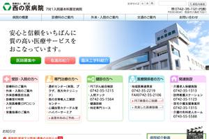 康仁会 西の京病院