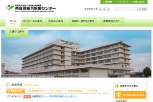 奈良県総合医療センター