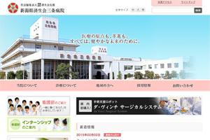 新潟県済生会三条病院