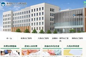 新潟県立十日町病院