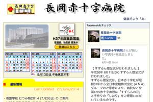 長岡赤十字病院