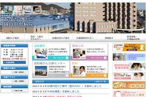 鴻仁会 岡山中央病院
