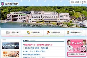 清和会 笠岡第一病院
