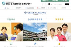 岡山県精神科医療センター