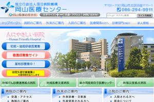 国立病院機構 岡山医療センター