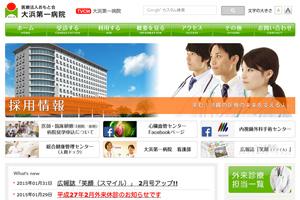 おもと会 大浜第一病院
