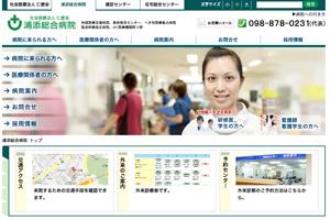 仁愛会 浦添総合病院