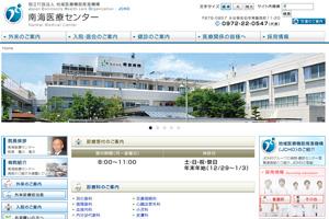 JCHO 南海医療センター