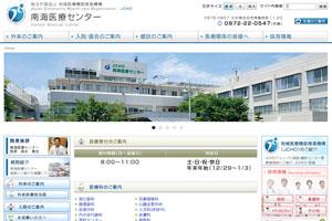JCHO南海医療センター