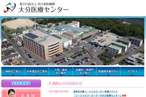 国立病院機構 大分医療センター