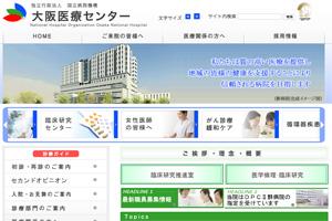 国立病院機構 大阪医療センター