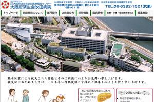 大阪府済生会 吹田病院