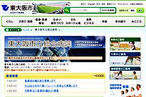 市立東大阪医療センター