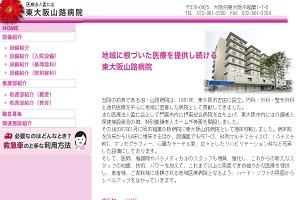 孟仁会 東大阪山路病院