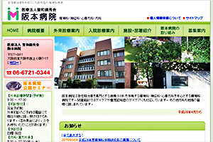 聖和錦秀会 阪本病院