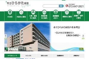 市立ひらかた病院