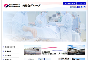 美杉会 佐藤病院