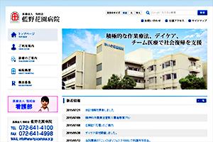 恒昭会 藍野花園病院