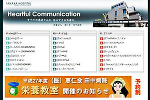 恵仁会 田中病院