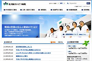 北大阪警察病院