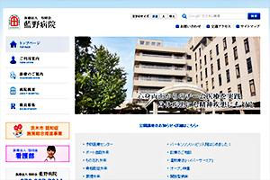 恒昭会 藍野病院