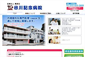 篤靜会 谷川記念病院