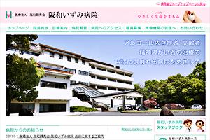 阪和錦秀会 阪和いずみ病院
