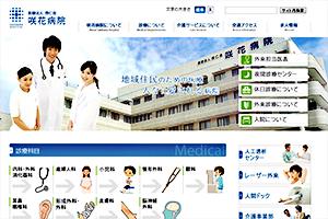 啓仁会 咲花病院