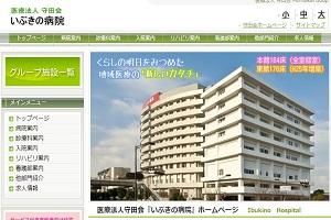 守田会 いぶきの病院