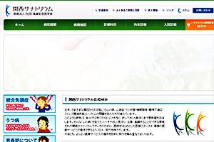 亀廣記念医学会 関西サナトリウム