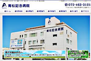 青松記念病院