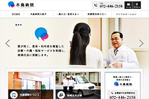 桐葉会 木島病院