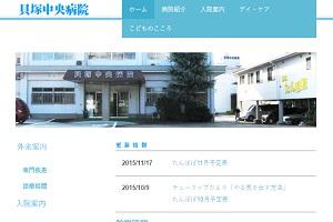 田村会 貝塚中央病院