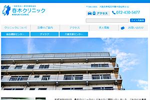 岸和田農友協会 春木病院