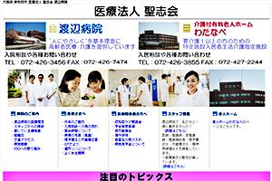 聖志会 渡辺病院