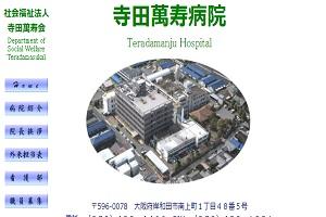 寺田萬寿会 寺田萬寿病院