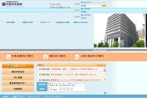 健康保険組合連合会 大阪中央病院