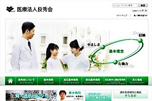 良秀会 泉北藤井病院
