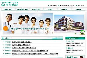 仁悠会 吉川病院