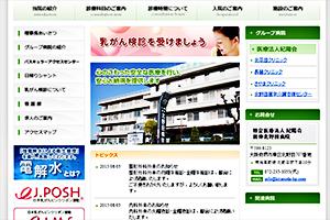 紀陽会 田仲北野田病院