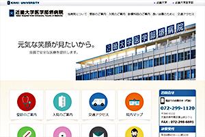 近畿大学医学部堺病院