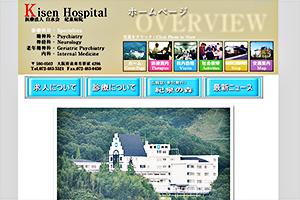 白水会 紀泉病院